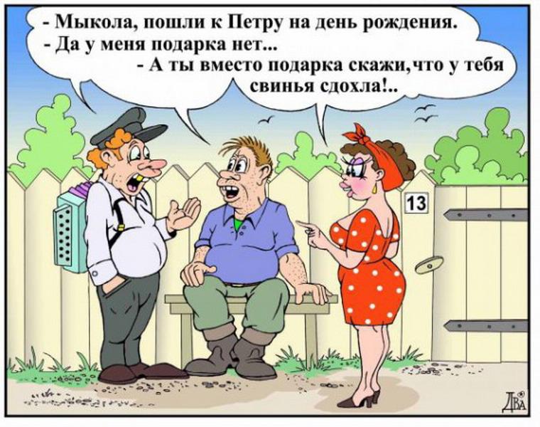 Картинки анекдоты красивые