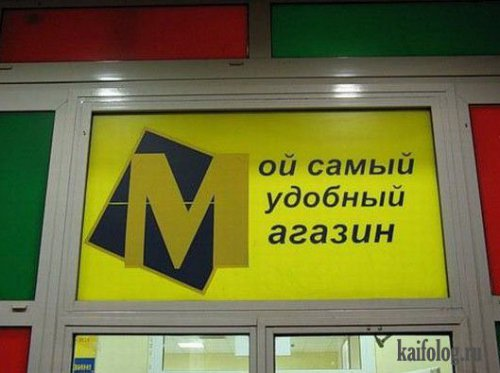 Рекламные маразмы года по-русски (65 фото)