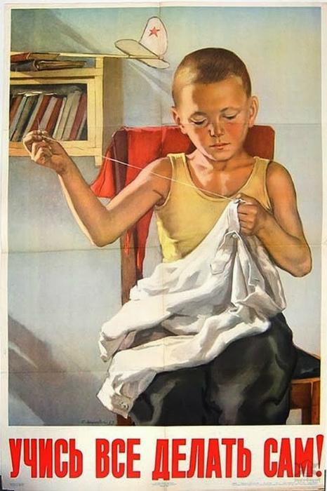 Советский плакат призывает детей учиться самостоятельности.