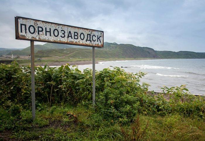 Порнозаводск - Горнозаводск.