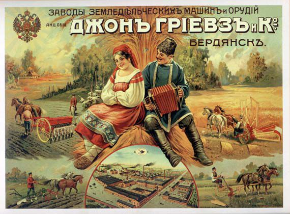 ретро, россия
