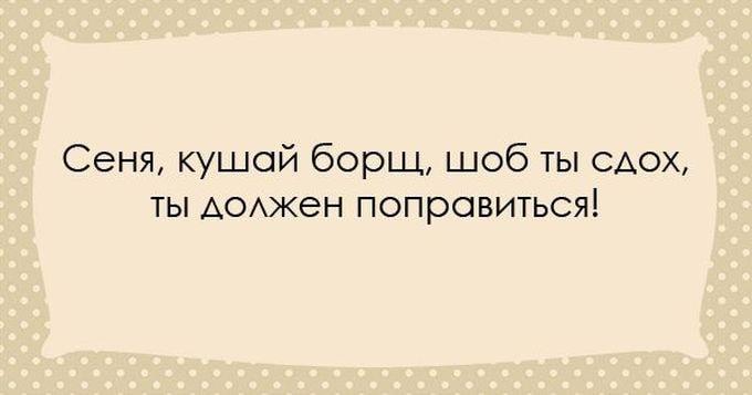 SHutki-iz-Odessyi-24