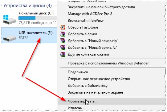 Программу по низко уровнем форматированию