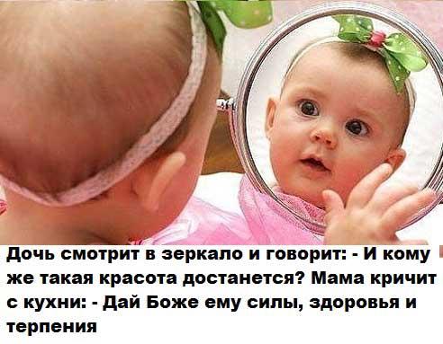 Смешные картинки про детей с надписями (36 фото) 27