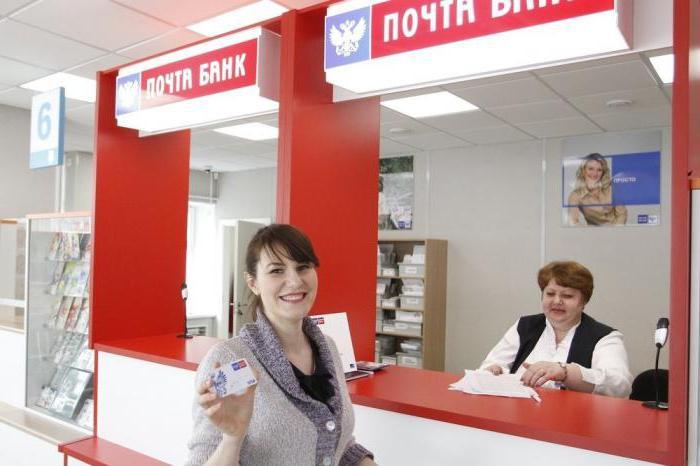 Изображение - Отзывы о картах почты россии fullsize