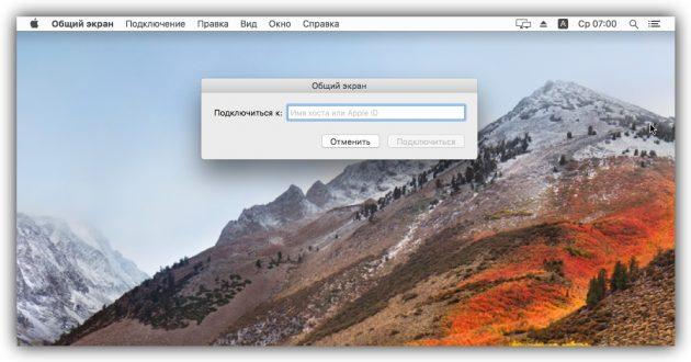 Удалённый доступ с Общим экраном