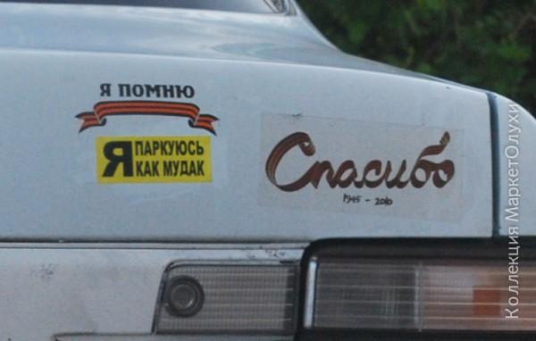 стикеры на авто день победы георгиевские ленты маркетолухи