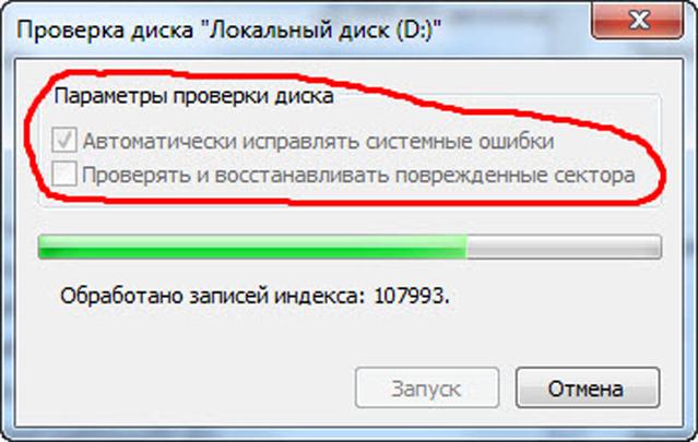 Окно запуска проверки диска