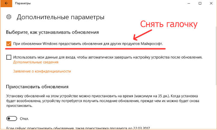 Отключение дополнительных функций «Центра обновлений»