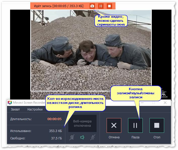 Screen Recorder - идет запись ролика (основные инструменты)