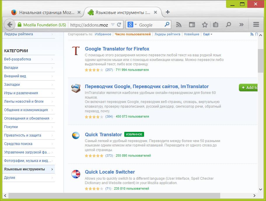 действующие торговые онлайн переводчик веб страниц акцентируется внимание