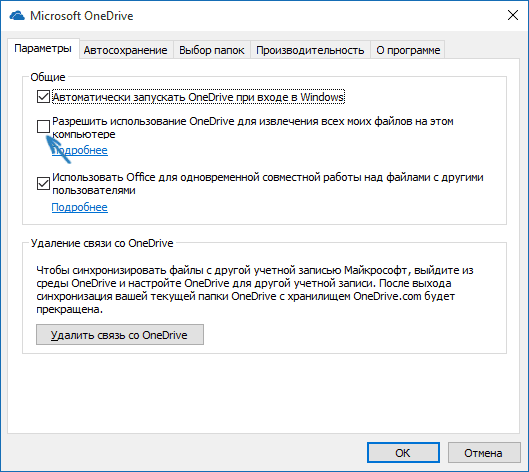 Вкладка «Параметры» в окне OneDrive