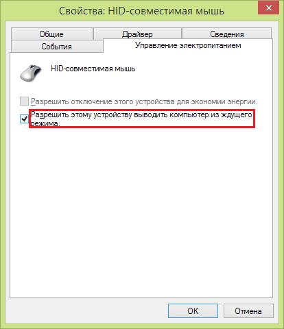 отключить спящий режим windows 8