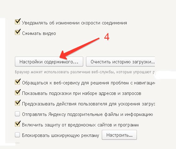 Дополнительные настройки Яндекс.Браузера