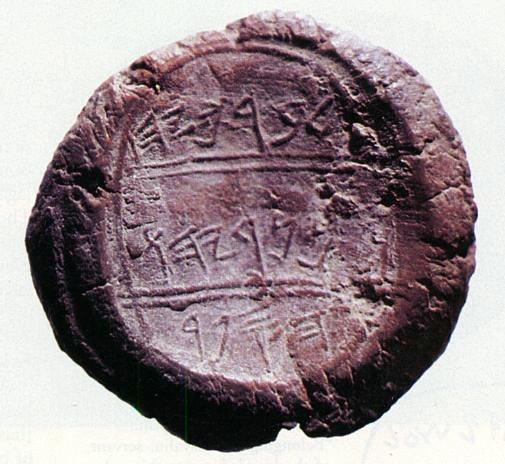 Глиняная печать Баруха