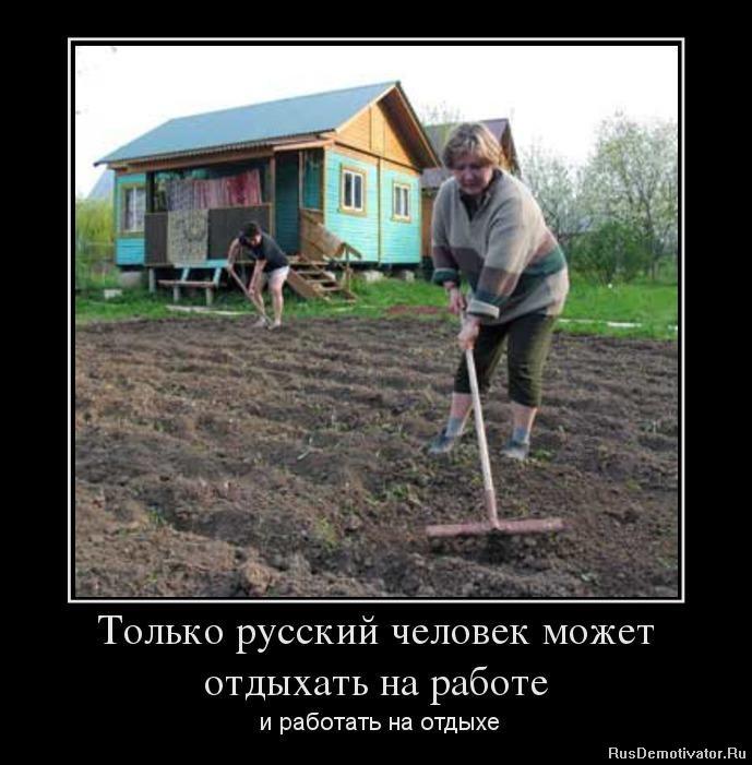 Только русский человек может отдыхать на работе