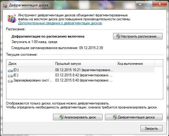 Дефрагментация логических дисков стандартными средствами Windows