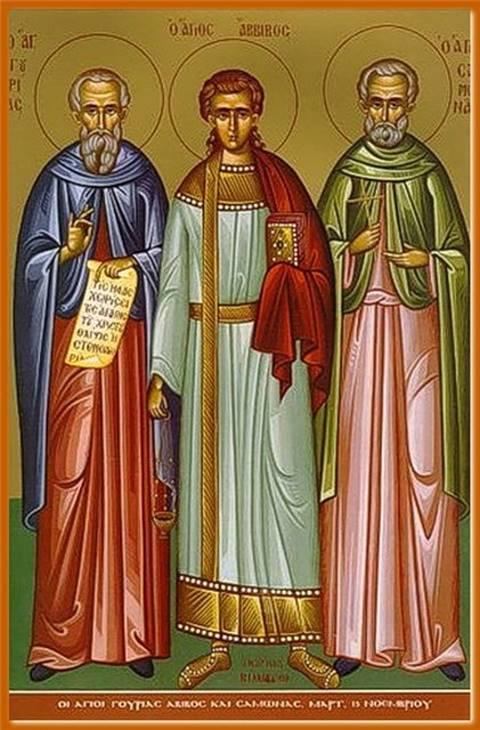 Гурий, Самон и Авав