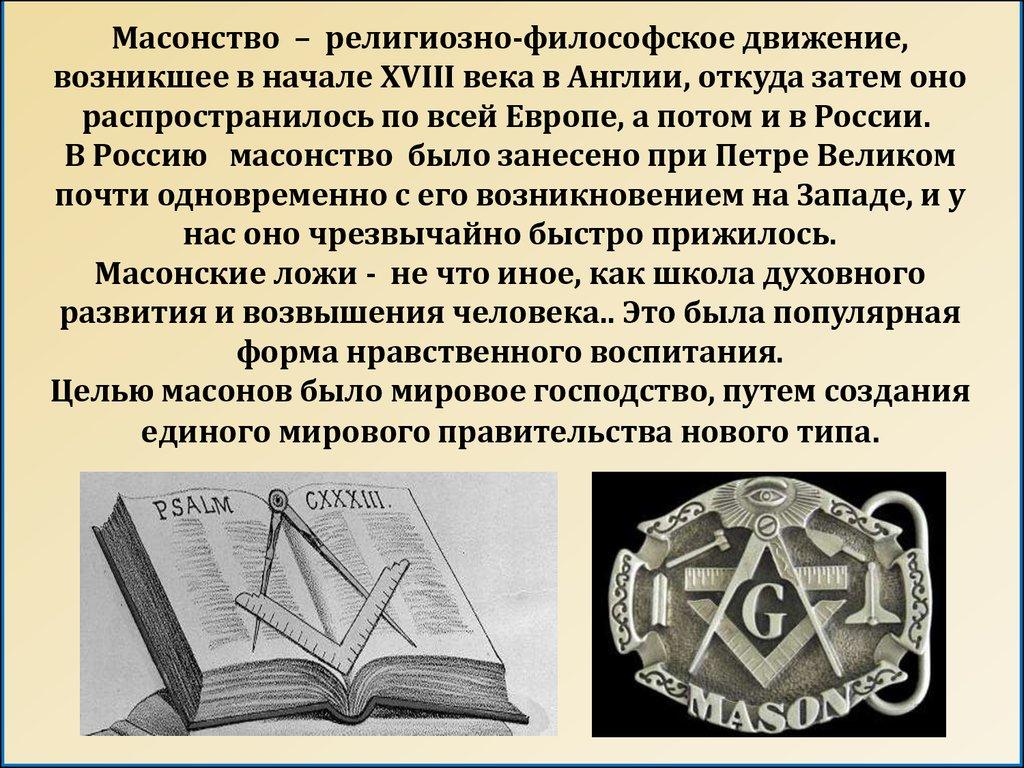 Список членов масонских лож