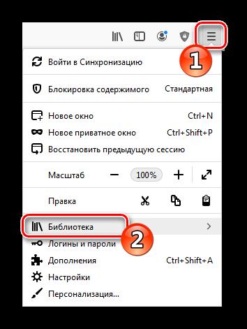 Пункт Библиотека в меню Firefox Quantum