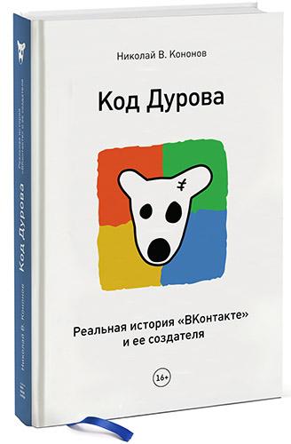 10 главных нон-фикшн книг 2012 года