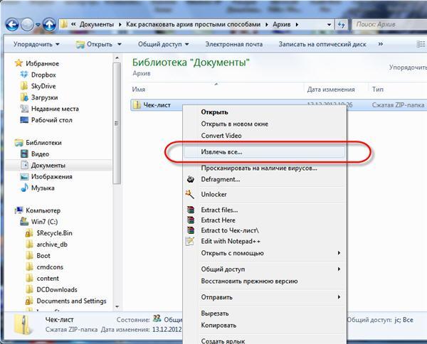 Как распаковать zip-архив в проводнике