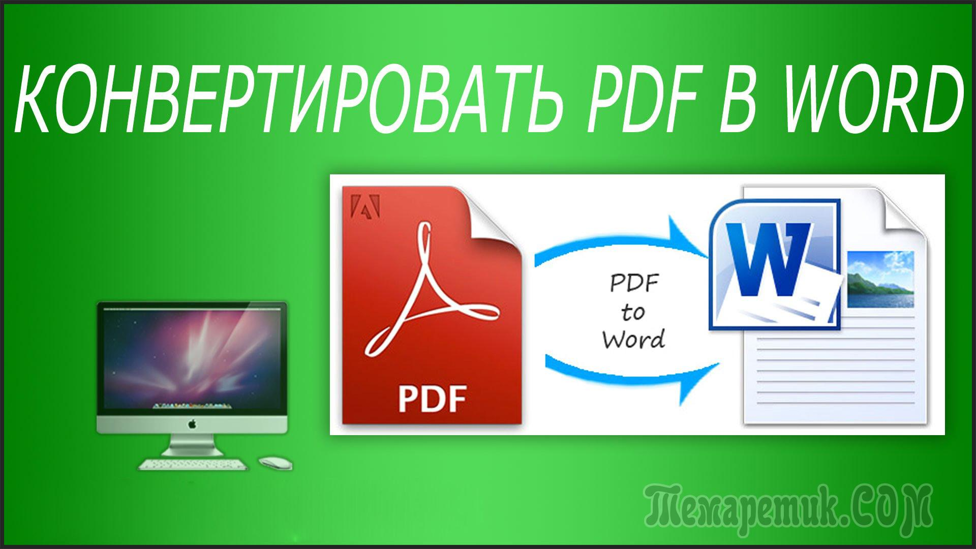 Программа для открытия док файлов