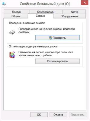 Проверка жёсткого диска на наличие ошибок через проводник