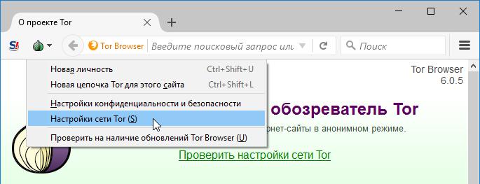 Меню настроек Тор браузер