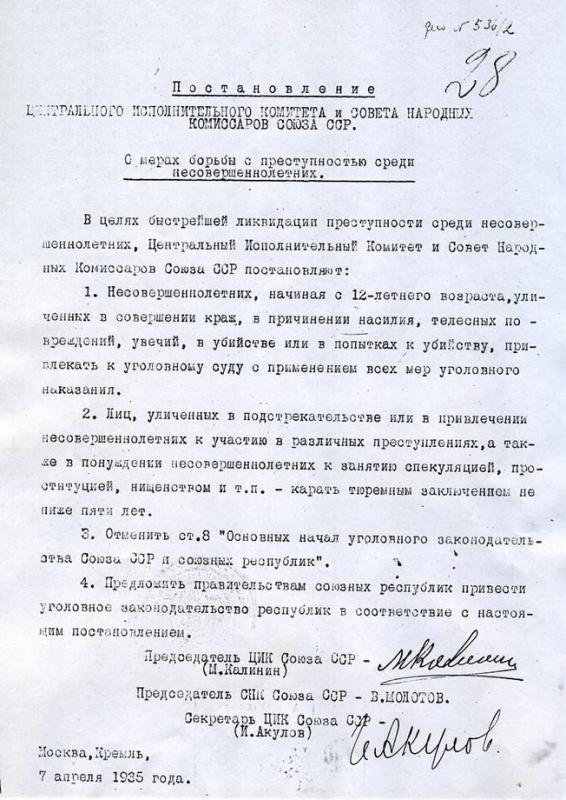 Пуля для подростка. Были ли в СССР смертные приговоры для несовершеннолетних?