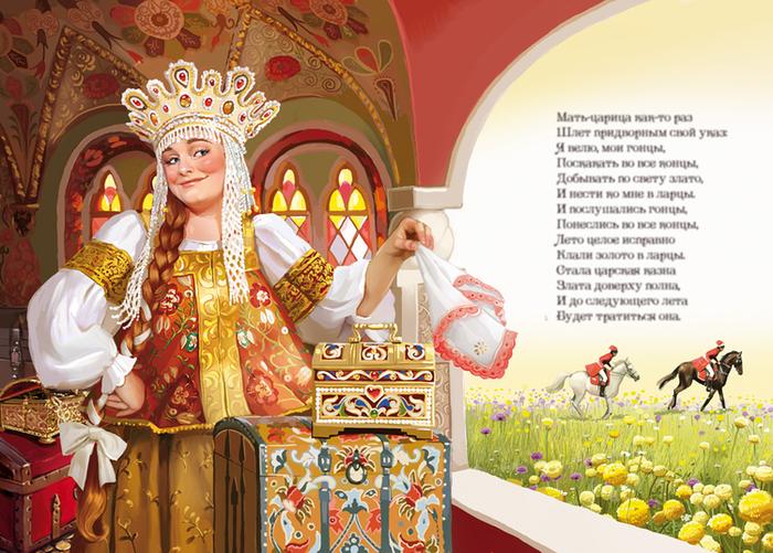 Ох , уж эти царицы... Волшебные иллюстрации Дорониной Татьяны (Doronina Tatiana).