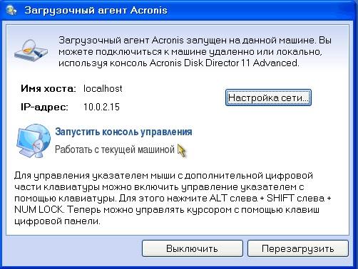 загрузочны агент Acronis