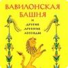 Почему Корней Чуковский в одной из книг под своей редакцией назвал Бога волшебником?