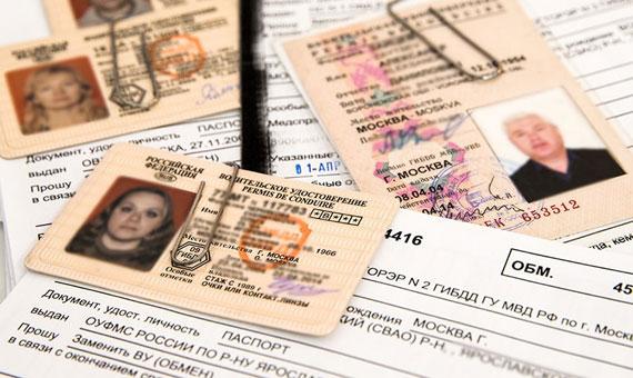 Изображение - Смена прописки какие документы нужно менять fullsize