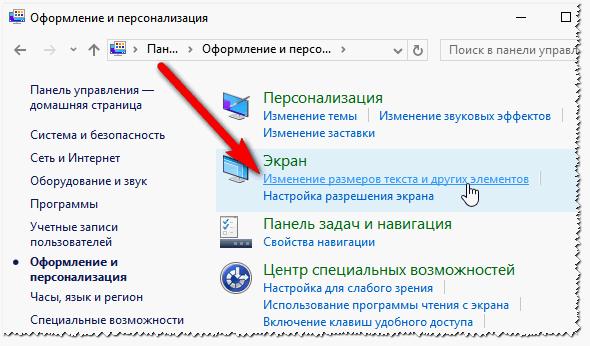 Оформление и персонализация в Windows 10