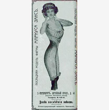Как Первая мировая освободила женщин от корсета, подарив им свободу и бюстгальтер