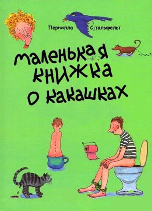 книжки, дети, маразм