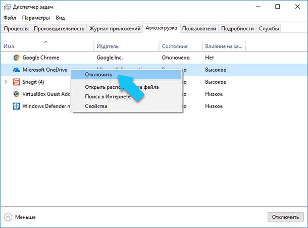 Отключить автозагрузку Microsoft OneDrive