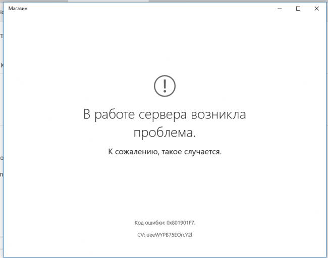 Проблема при обновлении Windows 10 Creators Update