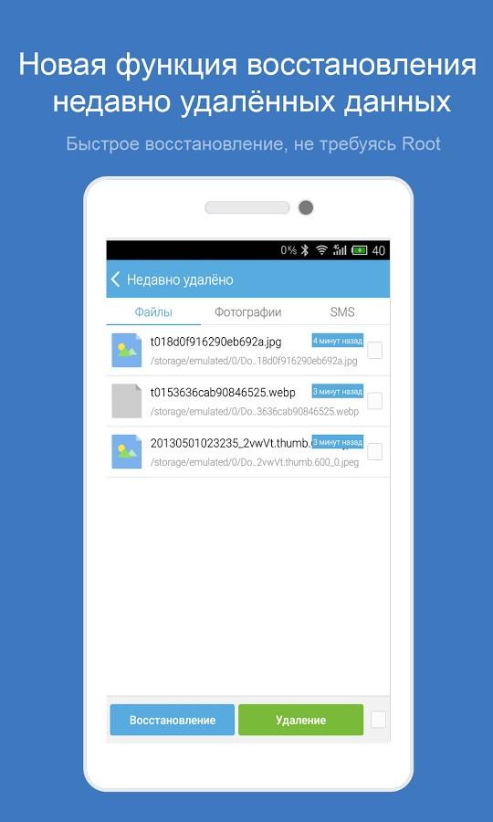 восстановить удаленные файлы на андроиде