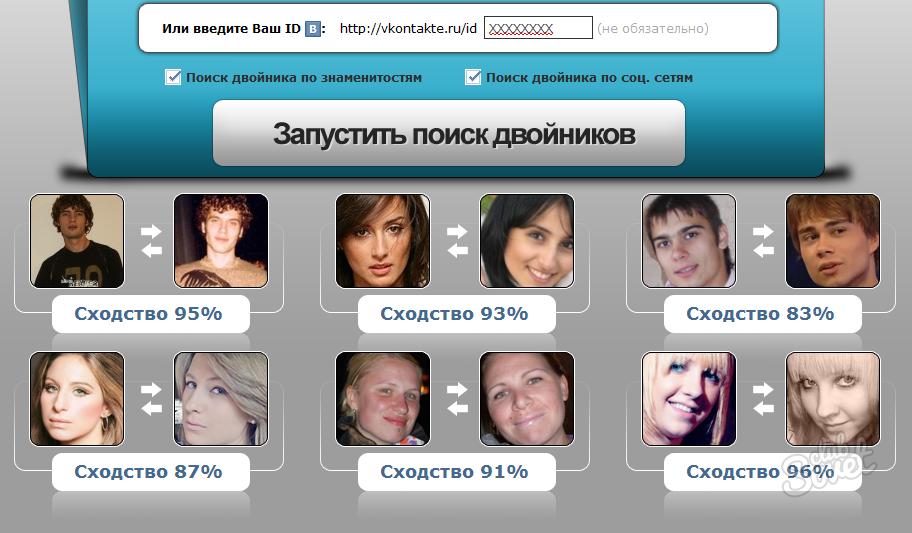 На кого из знаменитостей вы похожи? Как проверить онлайн? - [Решено] | 533x912
