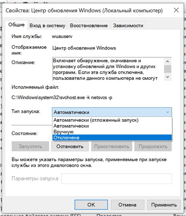 Службы / Центр обновления Windows / Тип запуска / Отключена