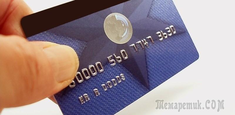 плюс банк оплата кредита онлайн