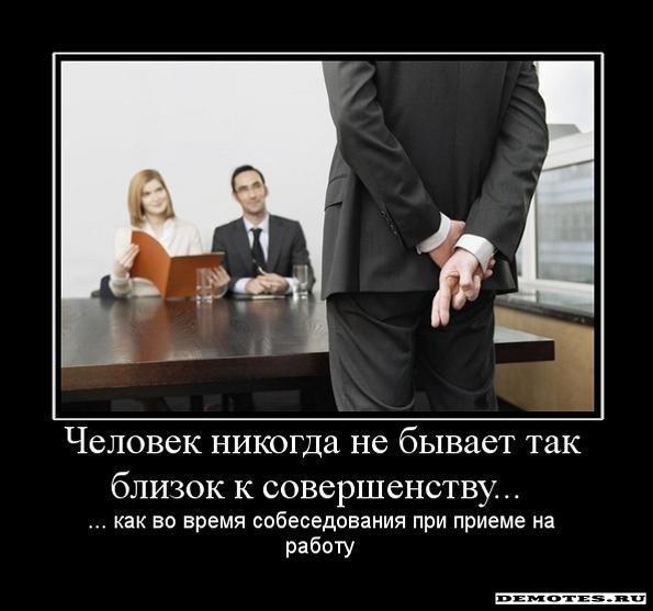 Человек никогда не бывает так близок к совершенству... - ... как во время собеседования при приеме на работу