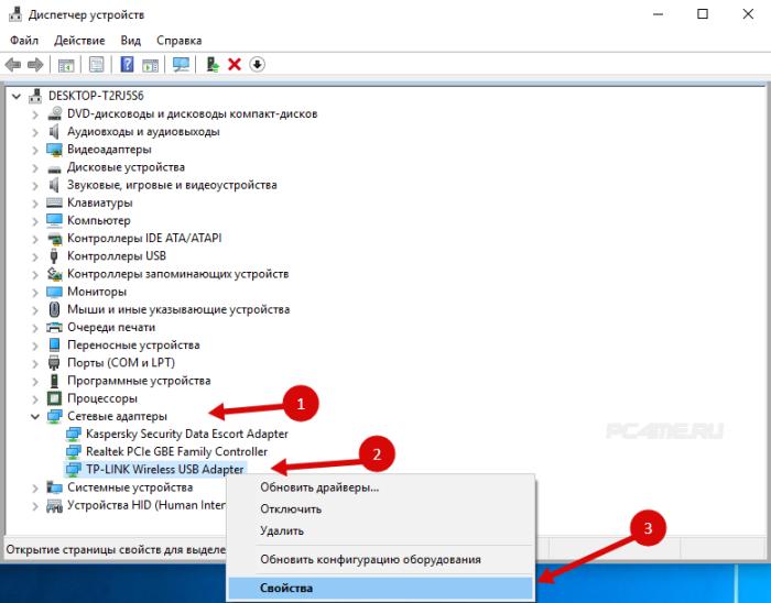 Скачать Драйвер Для Беспроводной Сети Для Windows 10 - фото 6