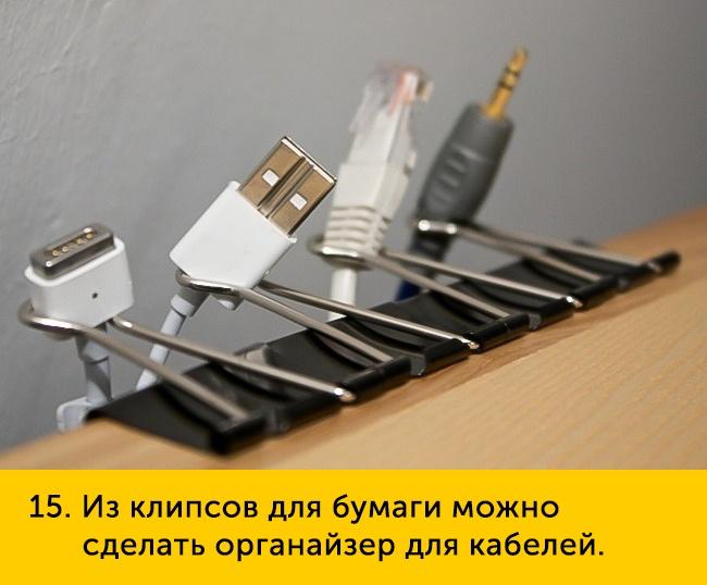 15 Из клипсов для бумаги можно сделать органайзер для кабелей