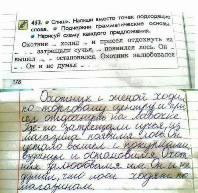 Учитель тоже не думал, что можно придумать ТАКОЕ