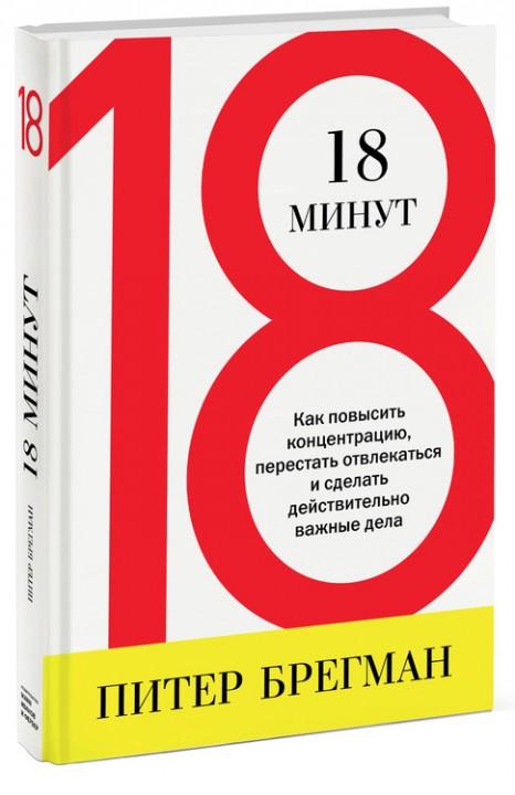 Хорошие книги: как успевать жить и работать - фото 5