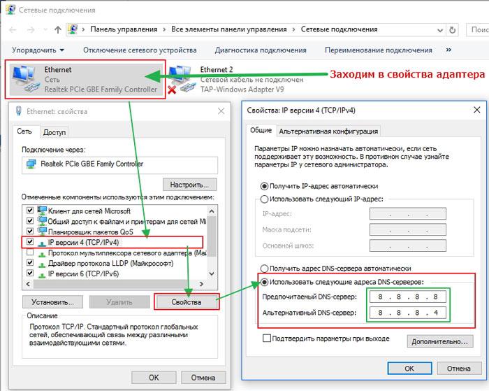 Инструкция по изменению DNS