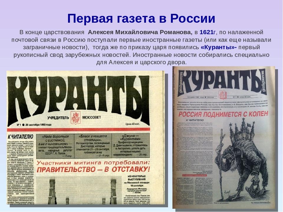 газета куранты картинки которых происходит